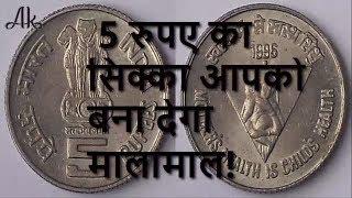 5 रुपए का सिक्का आपको बना देगा मालामाल,जानिए कैसे.....5 Rupee coin can make you rich.....