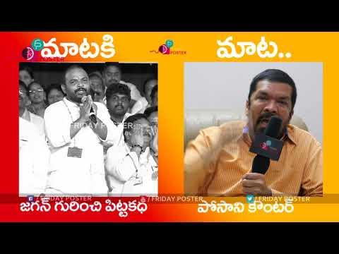 Hilarious Fun TDP Narsi reddy Vs Posani Krishna Murali Counter Mata ki Mata Friday Poster