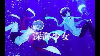 【哦漏 × KBShinya】深海少女【鋼琴版】