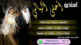 العبي يا المترفه شيله مدح رقص  في اسم وداد  2019