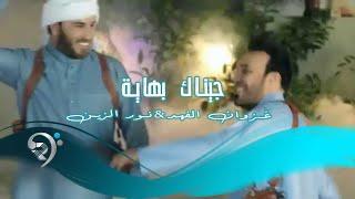 نور الزين + غزوان الفهد / جيناك بهاية - Video Clip