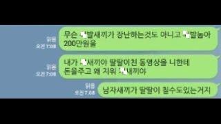 몸캠에 대처하는 흔한 자세