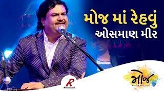 Moj Ma Revu By Osman Mir at Bhavnagar | Gujarati Special | Moj 2018