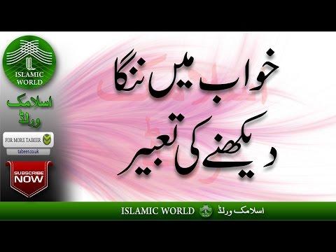 Xxx Mp4 Khwabon Ki Tabeer In Urdu Khwab Mein Nanga Dekhna Khwab Mein Nanga Honay Ki Tabeer 3gp Sex