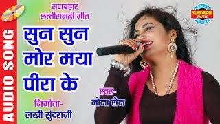 सुन सुन मोर मया पीरा के | Singer- Mona Sen | Western CG Song in Chhattisgarh- Folk Song | Audio Song