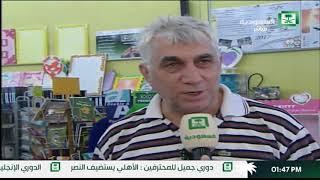 برنامج حياتنا تقرير العودة الى المدارس