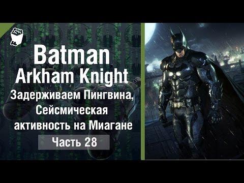 Xxx Mp4 Batman Arkham Knight прохождение 28 Задерживаем Пингвина Сейсмическая активность на Миагане 3gp Sex