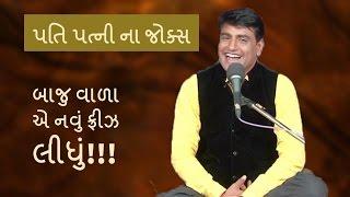 Mahesh desai's gujju comedy - Pati Patni Na New Gujarati Jokes