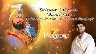 Kirtan: Satnam Waheguru by Shradhey Gaurav Krishna Goswamiji
