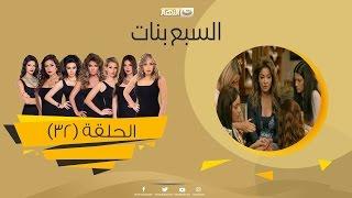 Episode 32 - Sabaa Banat Series | الحلقة الثانية والثلاثون - السبع بنات