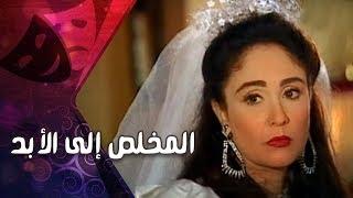 التمثيلية التليفزيونية ״المخلص إلى الأبد״ ׀ شيرين – طارق دسوقي