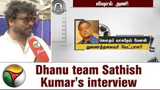 Producers' council election details and Dhanu team Sathish Kumar's interview