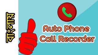 How to Record Your Phone Calls Automatically | Bangla Tutorial | Technology Times BD