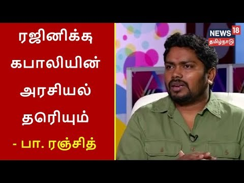 Is Kabali a Dalit Movie? - An Interview with Kabali Director Pa. Ranjith