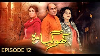 Kho Gaya Woh Episode 12 | Pakistani Drama Serial | 19th February 2019 | BOL Entertainment