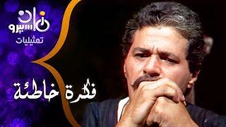 تمثيلية ״فكرة خاطئة״ ׀ صلاح قابيل – علي الشريف – فاطمة التابعي
