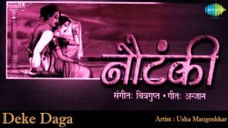 Deke Daga HD Full Song | Bhojpuri Film Nautanki | Usha Mangeshkar | Chitragupta | Anjaan