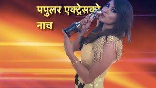 पुजा शर्माको बबाल डान्स, नेफ्टा अवार्डमा । Pooja Sharma, popular actress dance NEFTA 2016