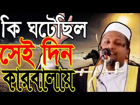Xxx Mp4 কি ঘটেছিল সেই দিন কারবালায় । Bangla Waz 2018 Mawlana Shahadat Hossain 3gp Sex