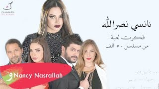 Nancy Nasrallah - 50 Alef (Soundtrack) [Official Lyric Video] / نانسي نصرالله - خمسين ألف