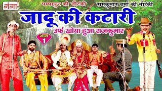 जादू की कटारी (भाग-1) - Bhojpuri Nautanki 2018 | Bhojpuri Nautanki Nach Program | Pampapur Nautanki