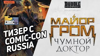 Майор Гром - Чумной доктор | Тизер с Comic Con Russia / Bubble Studios
