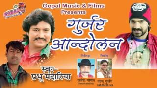 Special गुज्जर राजस्थानी Song ॥ ग़ुज्जर आंदोलन ॥ Latest Rajasthani Spl For Gujjar 2016