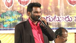 telugu christian song pasu saalalo ,the best singer Juthuka Asirvadam garu. christmas 2015