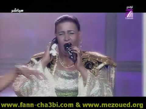 Fatma Boussaha Ridha Ben 3ammi | فاطمة بوساحة يا رضا يا بن عمي