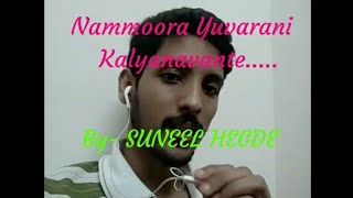 Nammoora yuvarani kalyanavante- Suneel Hegde