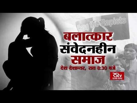 Xxx Mp4 Promo Desh Deshantar बलात्कार संवेदनहीन समाज Insensitivity To Rape 8 30 Pm 3gp Sex