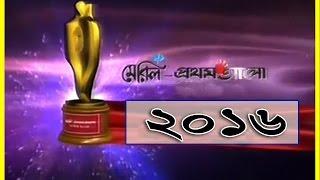 মেরিল-প্রথম আলো পুরস্কার পেলেন যাঁরা | Meril Prothom Alo purushkar pelen jara