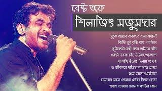শিলাজিতের জীবনমুখী সেরা গানের সংকলন || Best Of Shilajit Majumdar Bengali Songs || Indo-Bangla Music