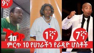 Top 10 FM Radio Hosts in Ethiopia