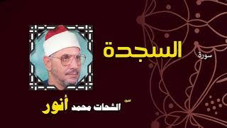 القران الكريم بصوت الشيخ الشحات محمد انور  سورة السجدة