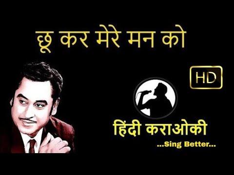 Xxx Mp4 Chukar Mere Man Ko Karaoke Hindi 3gp Sex