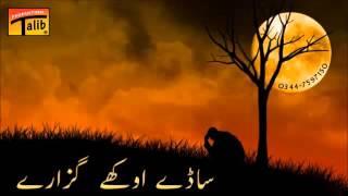 Talib Hussain Dard ► (Kadan Changiyan Sochesain)