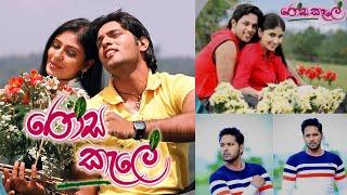 Rosa Kale sinhala movie | Roshan Ranawana | Monika Maruthiraj | Sanath Gunathilake
