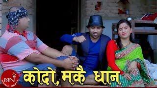 New Full Comedy Song Kodo Makai Dhan by Tejas Regmi,Rajendra Pokhrel,Ganesh Pachhai & Manisha Reshmi