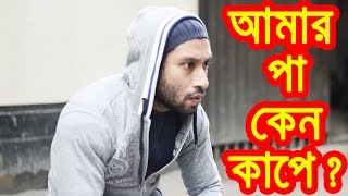 New Bangla Comedy | Pa kape ken? পা কাপে কেন? New Bangla Funny Video | Dr.Lony