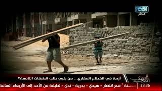 المصرى أفندى | أزمة فى القطاع العقارى .. من يلبى طلب الطبقات التائهة