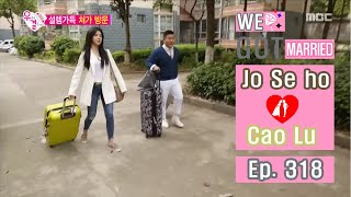 [We got Married4] 우리 결혼했어요 - Se Ho Face to face first Cao Lu's father 20160423