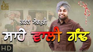 Sahe Wali Gandh (Full VCD) |Karan Sherpuri | Latest Punjabi Songs 2018 | Jass Records