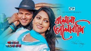 Bolona Valobashi | Kumar Biswajit | Kona | Emon | Nipun | Nirob | Siddik | Bangla Movie Song | HD