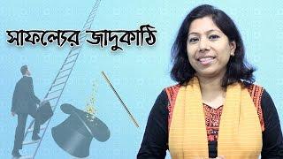 সাফল্যের জাদুকাঠি || magic of success (Bangla)