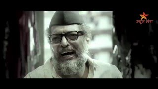 Natsamrat Official Trailer upcoming Marathi movie