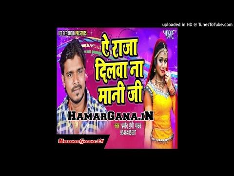 Xxx Mp4 Ae Raja Dilawa Na Mani Nathuniya Le Aiha Ae Raja Ji Pramod Premi Yadav Bhojpuri 2017 Latest Al 3gp Sex