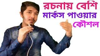 HSC,SSC | রচনায় বেশি মার্কস পাওয়ার কৌশল | Nahid24
