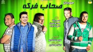 مهرجان صحاب فركة غناء حمو بيكا ومودي امين وعلي قدوره توزيع فيجو الدخلاوي 2017