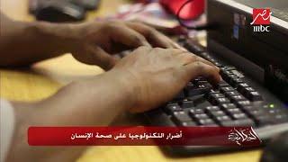 ما مدى معرفة المصريين بأضرار التكنولوجيا على صحة الإنسان؟.. شاهد التقرير